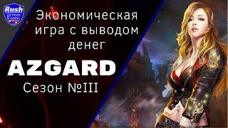 Azgard - экономическая игра с выводом реальных денежных средств. Заработок в интернете на играх