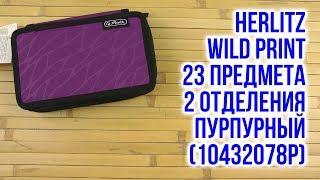 Розпакування Herlitz Double Wild Print 23 предмета 2 відділення Пурпурний 10432078P