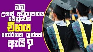 Piyum Vila | ඔබ උසස් අධ්යාපනය වෙනුවෙන් චීනය තෝරගත යුත්තේ ඇයි ? | 03-01-2019 | Siyatha TV Thumbnail