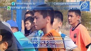 Новости Балхаша 30.09.2016. Итоги недели