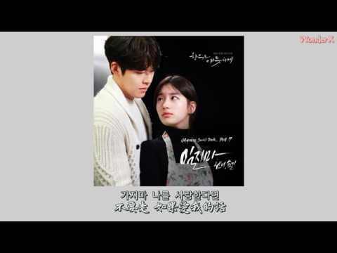 【韓中字】Wendy & 澀琪 - 不要推開 [ 任意依戀 OST Part 7 ]