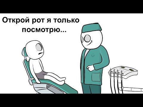 Мои Детские Страхи - Стоматолог ... (анимация)