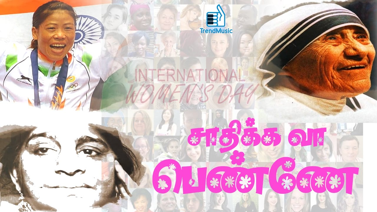Saadhika Va Penne - Video Song | Women's Day Special | Tamil Album | Trend Music