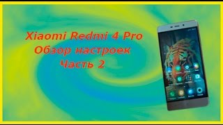 xiaomi Redmi 4 Pro Обзор настроек смартфона