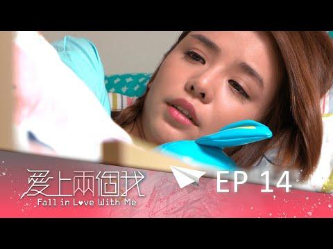 台劇-愛上兩個我-EP 14