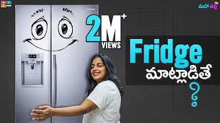 Fridge Maatladithe || Mahathalli || Tamada Media