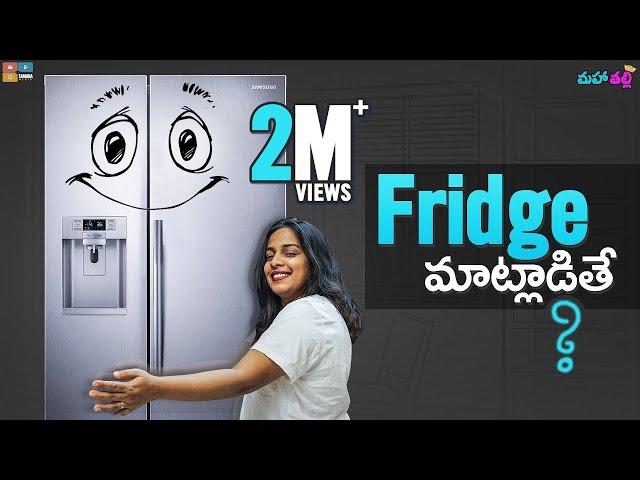 Fridge Maatladithe || Mahathalli || Tamada Media