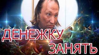 Юрий Гальцев. Монолог Денежку занять