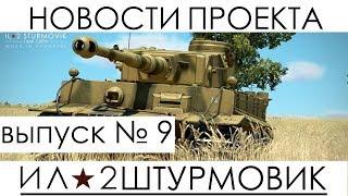 Новости проекта Ил-2 Штурмовик: Великие Сражения, выпуск №9.