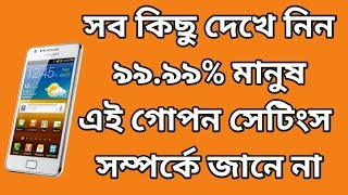 Secret Tips for all Android users-2018 | Bangla Tips | SK24 TV