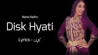 """Maria Nadim - Disk Hyati (Lyrics) (أغنية """"ديسك حياتي"""" من أداء ماريا نديم (كلمات"""