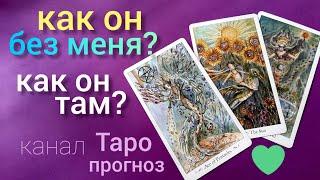 Таро прогноз КАК ЕМУ БЕЗ МЕНЯ сейчас КАК ОН ТАМ гадание онлайн Таро tarot