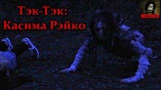 То, от чего стынет кровь - Тэк-Тэк (Касима Рэйко)