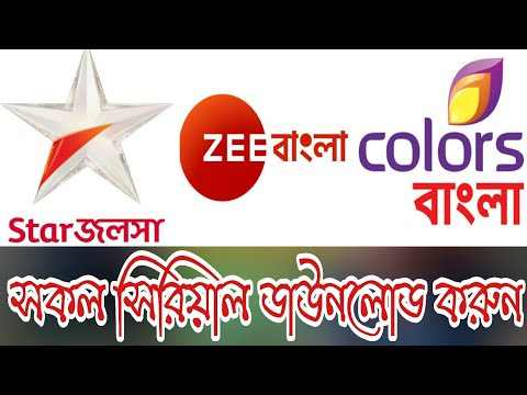 How To Download Bangla Tv Serial[New Way]with Bengali Tv Serial.net