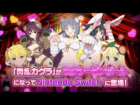 Nintendo Switch『PEACH BALL 閃乱カグラ』TVCM