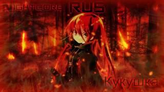 Nightcore-Кукушка