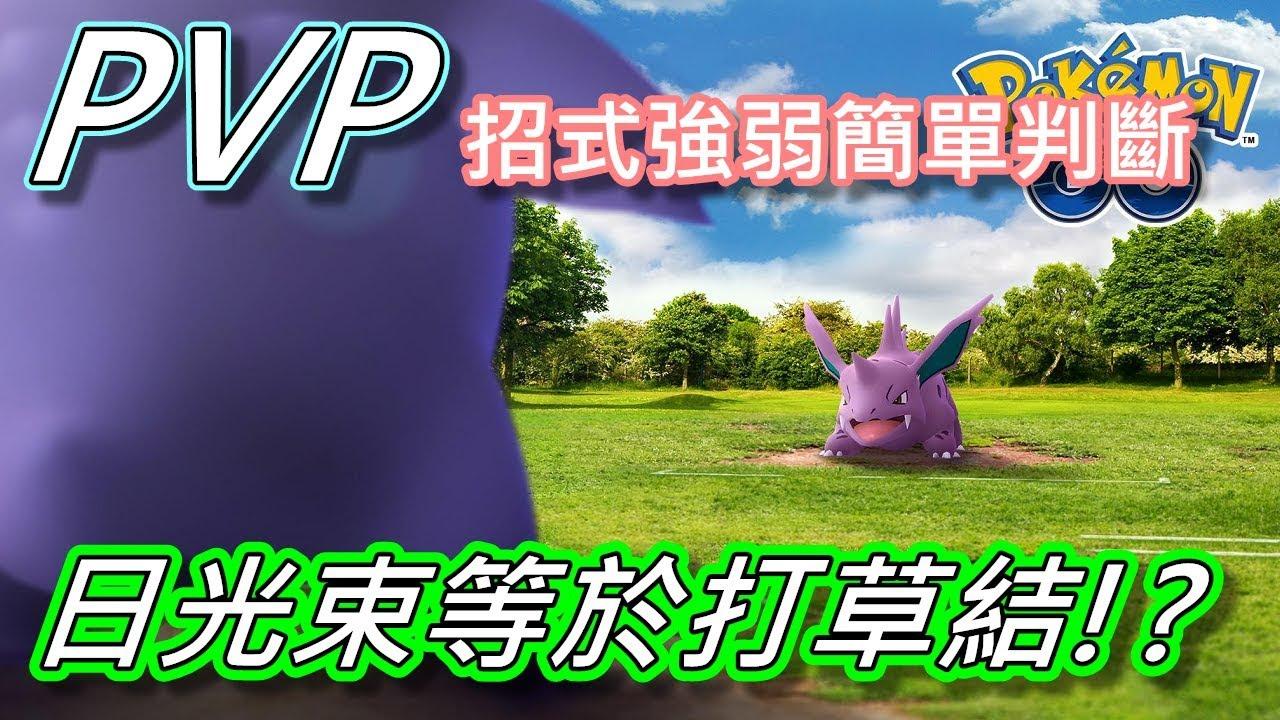 【精靈寶可夢GO】POKEMON GO PVP招式強弱簡單判斷!日光束等於打草結? - YouTube