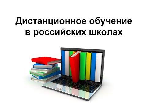Дистанционное (заочное) обучение в официальных российских школах