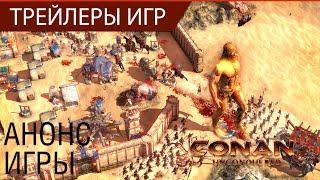 Conan Unconquered - Синематик трейлер - Анонс игры