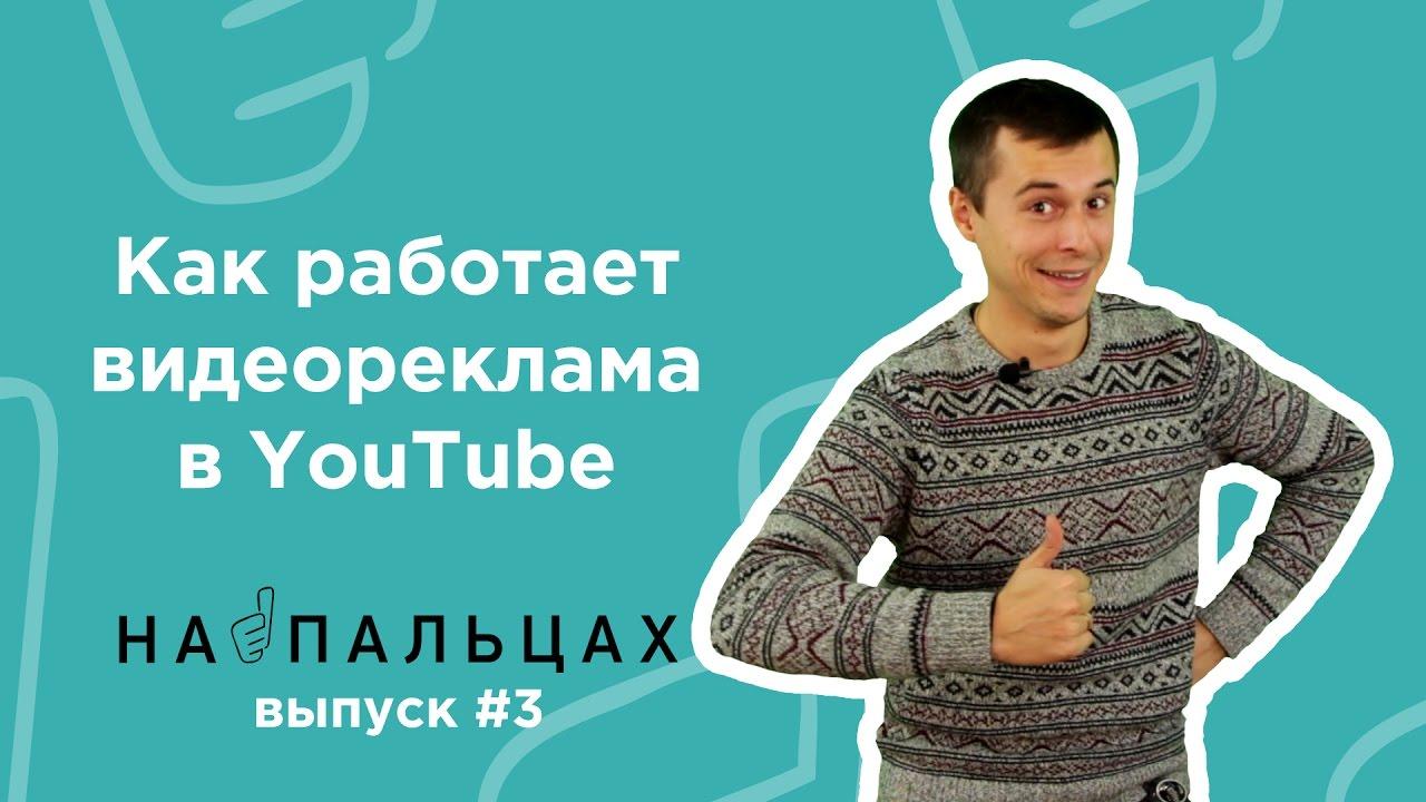 Особенности 6-секундной видеорекламы на ютуб. Bamper Ads YouTube