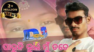 Paruni Bhuli Mu Tate  Dj Love Dailog MiX Rocking Bass Djrav i Bls