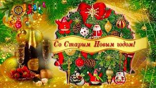 Со Старым Новым Годом!!! Поздравляю Вас!!!