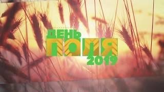Анонс выставки Всероссийский день поля 2019