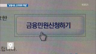 '간암 보험금' 받아낸 사연 알고보니…보험사도 '고지의무'?