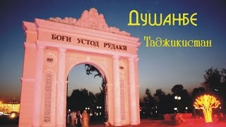 Душанбе - город, столица Таджикистана.(Душанбе́ (тадж. Душанбе) — столица Таджикистана, город республиканского значения, самый крупный научно-кул..., 2015-01-09T09:28:02.000Z)