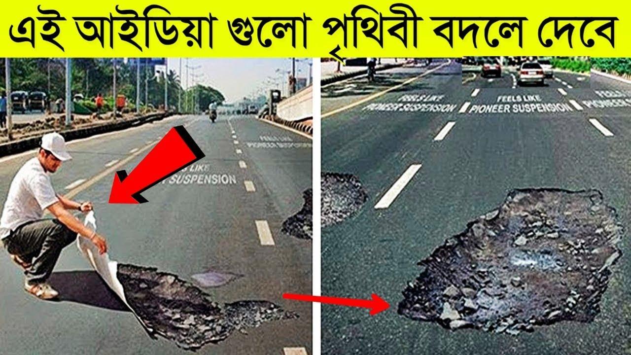 এমন IDEA যেগুলো পৃথিবী বদলে দিতে পারে | COOL IDEAS THAT WILL TAKE YOUR CITY TO THE NEXT LEVEL Bangla