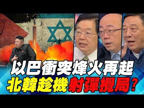 以巴衝突烽火再起 北韓趁機射彈攪局?|寰宇全視界20190511-5
