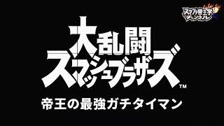【PV】帝王の最強ガチタイマンOP【スマブラWiiU】