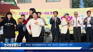 부여군 장애인 종합복지관'마당 큰 잔치 가족음악회' 개…