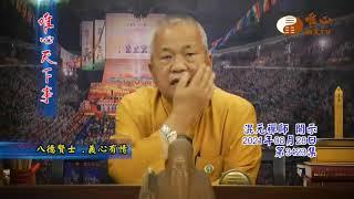 八德賢士.義心有情【唯心天下事3423】| WXTV唯心電視台