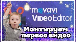 МОНТАЖ ВИДЕО делать ЛЕГКО! ОБЗОР Movavi Video Editor / бесплатная программа