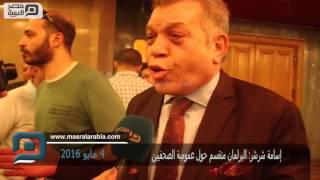 بالفيديو| أسامة شرشر: البرلمان منقسم حول عمومية الصحفيين
