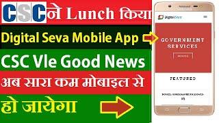 CSC Digital Seva Official Mobile App Download, अब मोबाइल से ही हो जायेगा सरे काम Full जानकारी