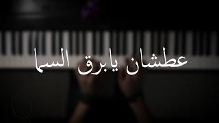 موسيقى بيانو - عطشان يا برق السماء - ماجد المهندس - عزف علي الدوخي