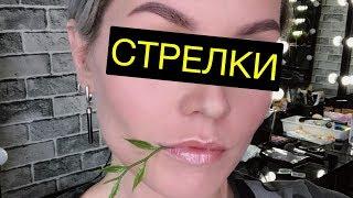 Анна Измайлова МИНИ-УРОК N1: ЦВЕТНЫЕ СТРЕЛКИ