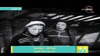8 الصبح - فقرة #أنا_المصري .. التاريخ الفني للفنانة