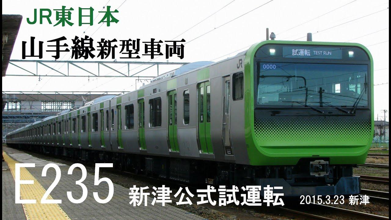 【試運転】JR東日本山手線新型車両E235系・新津公式試運転 , YouTube