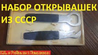 Набор открывашек из СССР в коробке Советские открывашки Надежные открывашки из СССР