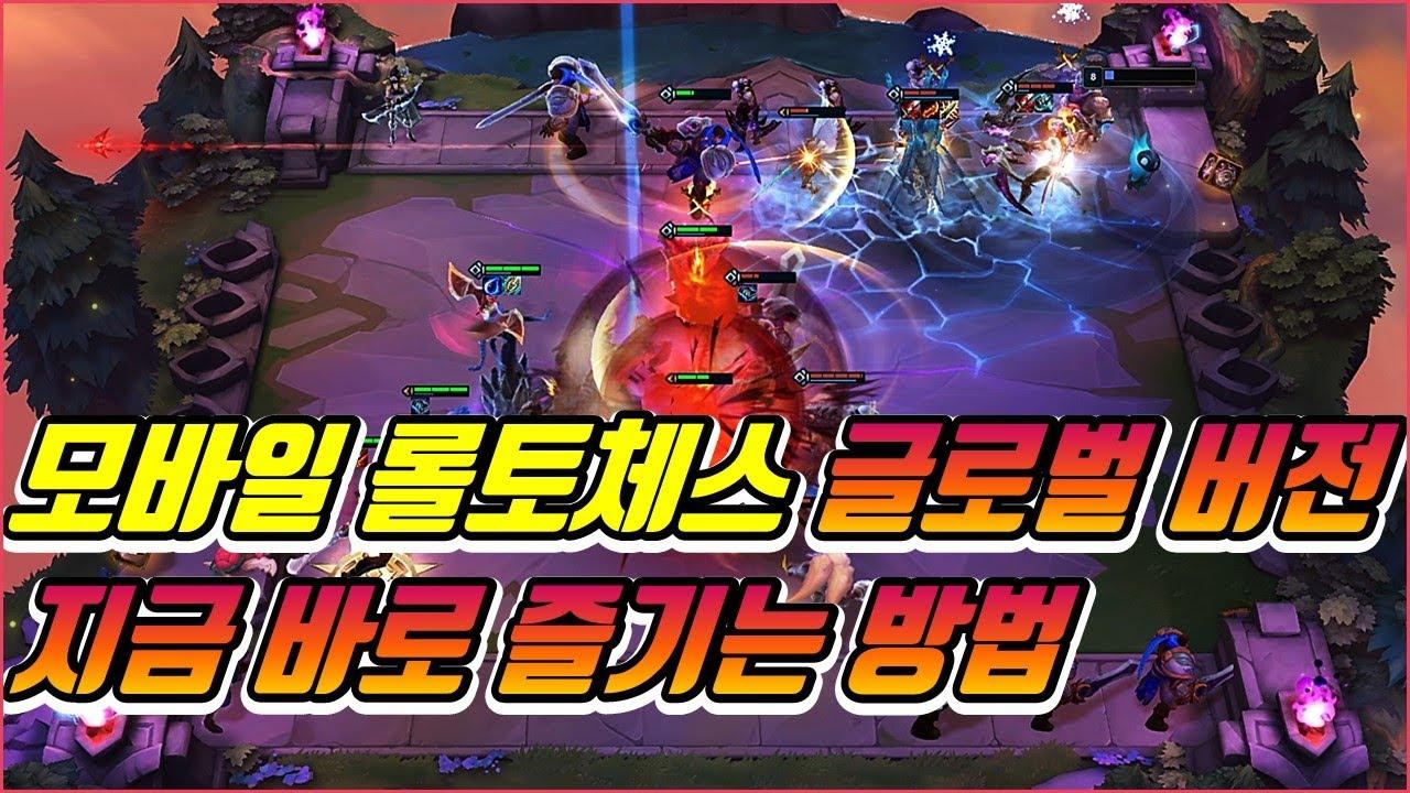 모바일 롤토체스(전략적 팀 전투, TFT, Teamfight Tactics) 글로벌 버전 한국에서 플레이 하는 방법 | 정보는 댓글에 있어요😍
