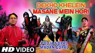 Dekho Khelein Masane Mein Hori I Holi Geet I HD I POOJA GOPAL, MADAN GOPAL I Bhakti Holi