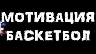 Мотивация - баскетбол.