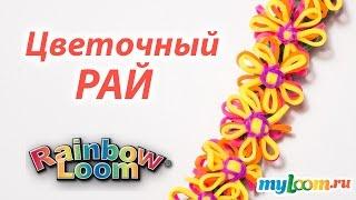 """БРАСЛЕТ """"Цветочный РАЙ"""" из Rainbow Loom Bands. Урок 176"""