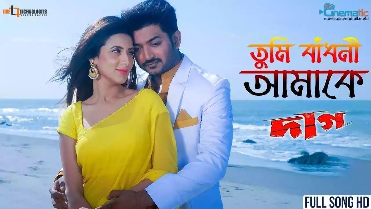 Download Tumi Badhoni Amake Video Song   Bappy Chowdhury   Bidya Sinha Saha Mim   Daag   Bengali Movie   2018