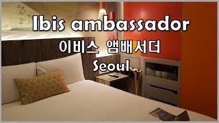 이비스앰배서더 서울강남점 방문 리뷰 | Hotel Re…