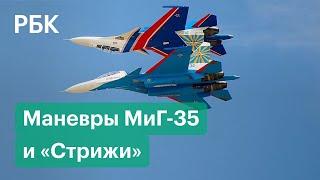 МАКС-2021: Групповой пилотаж девяти самолетов МиГ-29 и воздушные трюки МиГ-35