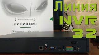 iP видеорегистратор Линия NVR 32  Облачный сервис